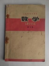 山东省初中课本 数学 第四册