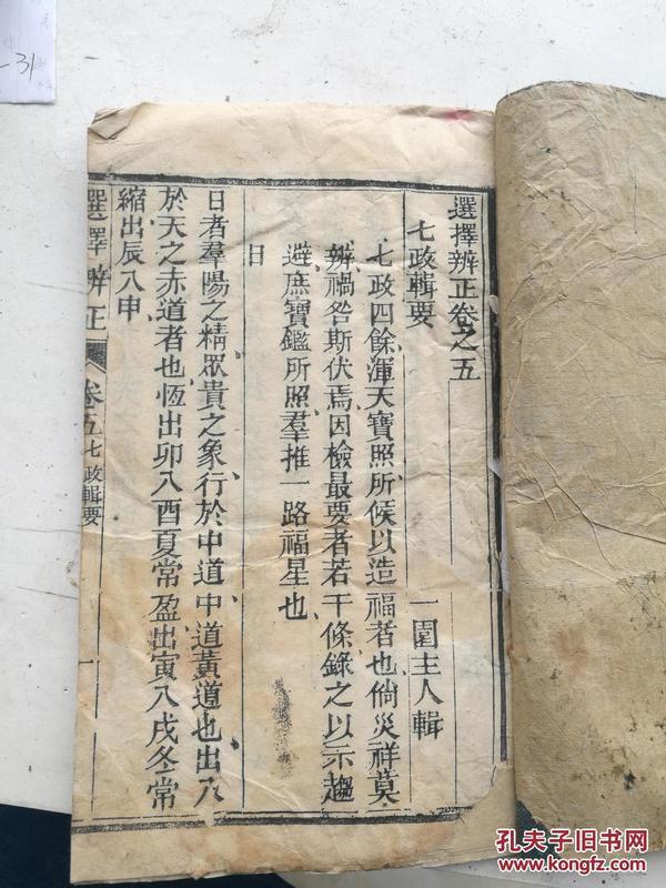木刻大本,稀少天文星象书,选择辨正卷五卷六合订