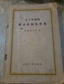 《五十年来的发动机制造事业》译者施仲篪签赠本   机械工业出版社1958年一版一印