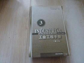 工业工程手册(第3分册)第3版(16开精装本书衣全)