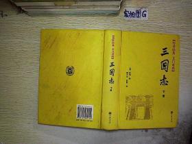 三国志【下册】传世经典、文白对照、精装本.