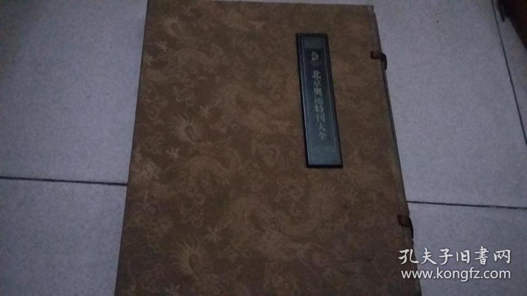 新线装北京奥运会特刊大全:人民日报海外版《北京奥运会珍藏特刊2005-2007》(3册全)