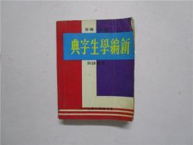约七十年代版 国音粤音 新编学生字典 部首排列 (增订本)