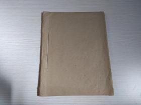陈式太极拳学图谱(油印)线装订筒子页 油印