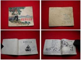 《铁娃和小白鸽》,山东1975.1一版一印120万册,8429号,连环画