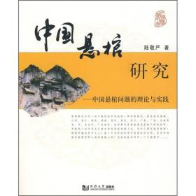 中国悬棺研究:中国悬棺问题的理论与实践