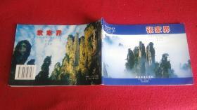 张家界风光摄影作品集萃(旅游画册)