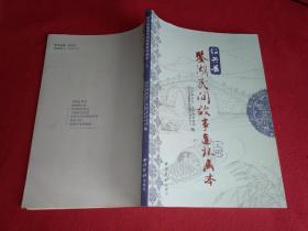 绍兴县鉴湖民间故事连环画本(上册)