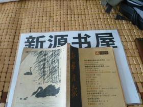 新华月报(1979年第4期)馆藏佳品