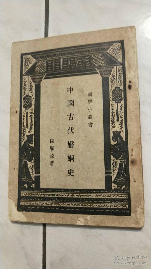 中国古代婚姻史