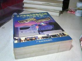 世界音像电信集成电路(IC)互换手册