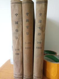 中国电影  1958年全,1959年1-6期