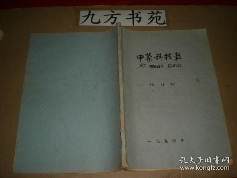 中药科技报 合订本 1990年