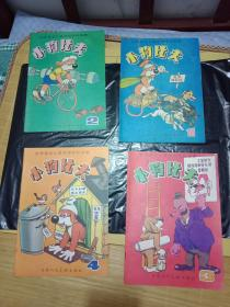 世界著名儿童滑稽连环画集 《小狗比夫》(全四册)16开印刷--私藏9品如图