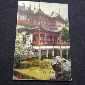 豫园 明信片1979年  8张 缺四张