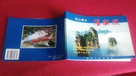 奇山异水张家界(旅游画册)