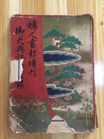 《妇人画报增刊御大典记念画报》特刊一册,日本大正四年(1915年)发行,内页精美图画多幅