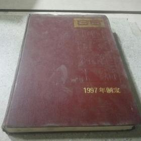 中国国家标准汇编 1997年制定(一版一印)