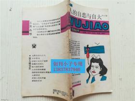 五角丛书第七辑 人的自恋与自大 谈大正著 上海文化出版社