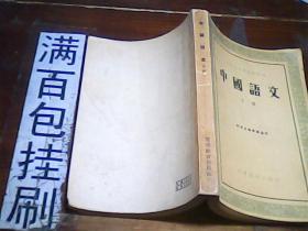 中国语文 下册