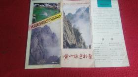 黄山旅游指南(导游图)