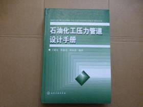 石油化工压力管道设计手册