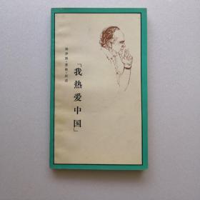 '我热爱中国'