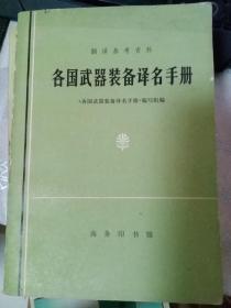 各国武器装备译名手册