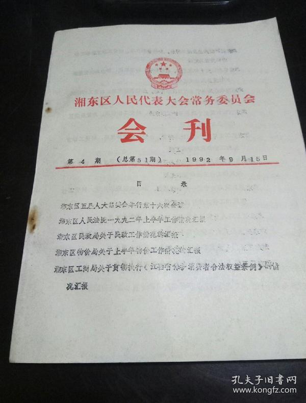 萍乡市湘东区会议  会刊  1992年 9月15日  总第51期