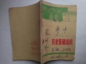文革课本:山东省高中课本 农业基础知识