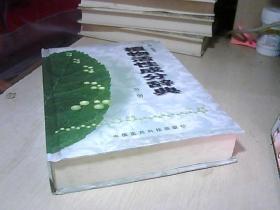 植物活性成分辞典  第二册