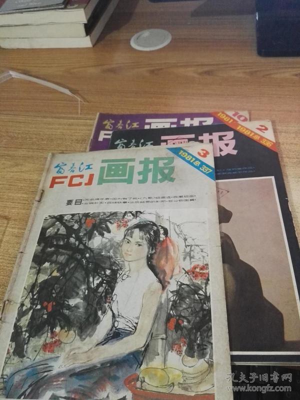 富春江画报1981年  2.3.10  三本合售