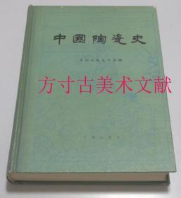 中国陶瓷史 文物出版社1982年1印 硬精装 中国硅酸盐学会主编 个人藏书