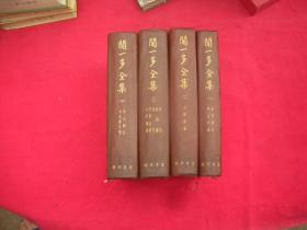 闻一多全集(一套全4册,大32开硬精装,民国版)