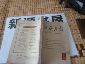 新华月报(1964年第1期,)馆藏佳品