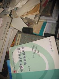 晕厥的评估和治疗临床实践手册(第2版)