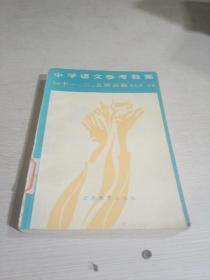 中学语文参考教案.初中一、三、五册新篇(一版一印)