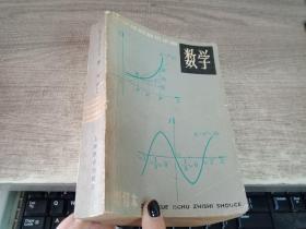 中学基础知识手册 数学