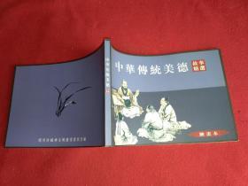 中华传统美德故事精选(彩色图连环画)