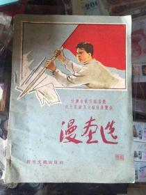大32开老画册;:《甘肃省级宣教系统兴无灭资及大跃进展览会—— 漫画选》(1958年1版1印,品好少见)