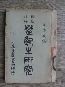 《楚辞之研究》支伟成编.民国26年3月再版