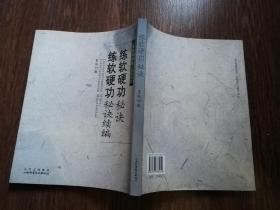 练软硬功秘诀·练软硬功秘诀续编【实物拍图】