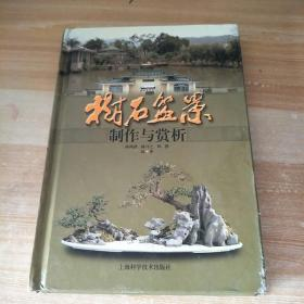 树石盆景制作与赏析