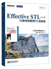 传世经典书丛·Effective STL中文版:50条有效使用STL的经验(双色)