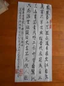 著名兽医细菌学家:何正礼(1908~2003)书法作品一件
