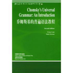 乔姆斯基的普遍语法教程