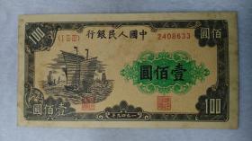第一套人民币 壹佰元 纸币 编号2408633