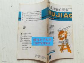 五角丛书第七辑 人生价值的要素  陈红春著 上海文化出版社