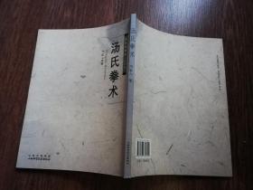汤氏拳术【实物拍图】