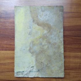 和本木刻皮纸  《近世事情》初篇 卷二   明治六年(1873年)出版山田氏大角氏藏版
